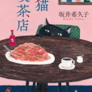 虹猫喫茶店 hisayo azuma