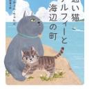 通い猫アルフィーと海辺の町  hisayo azuma