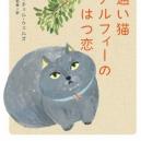 通い猫アルフィーのはつ恋 アクリルガッシュ hisayo azuma