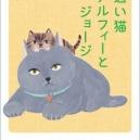 通い猫アルフィ―とジョージ hisayo azuma