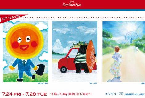 Sun×Sun×Sun ギャラリー219 東久世 絵 イラスト 動物