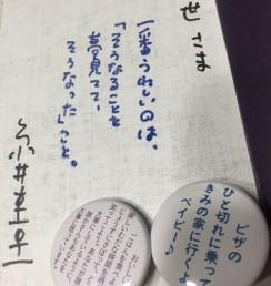 ほぼ日のtobichi サイン会 糸井重里 東久世 動物