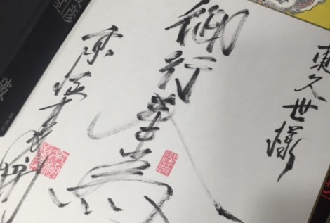 京極夏彦 東久世 イラスト 展示