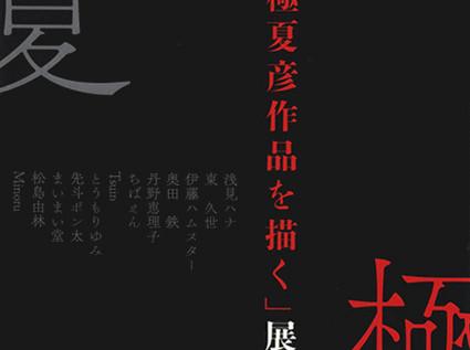 dazzle ダズル 動物 イラスト 東