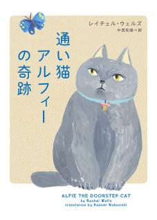 猫  動物 イラスト 東久世