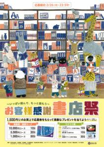 書店祭ポスター