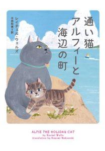 通い猫アルフィーと海辺の町