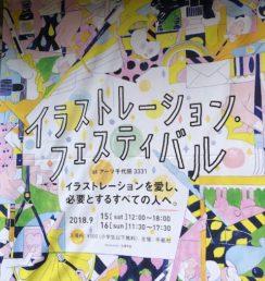 イラストレーション・フェスティバル